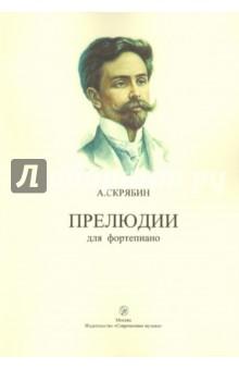 Прелюдии для фортепиано - Александр Скрябин