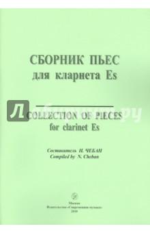 Сборник пьес для кларнета Es
