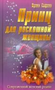 Ирина Сафина: Принц для роскошной женщины