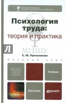 Психология труда: теория и практика - Елена Пряжникова