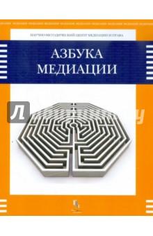 Азбука медиации - Шамликашвили, Ташевский