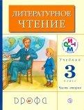 Грехнева, Корепова: Литературное чтение. 3 класс. Учебник. В 2-х частях. Часть 2. РИТМ. ФГОС