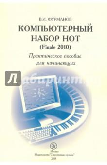 Компьютерный набор нот (Finale 2010). Практическое пособие для начинающих - Виктор Фурманов