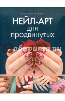 Нейл-арт для продвинутых - Букин, Букин, Букина