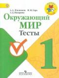 Плешаков, Гара, Назарова: Окружающий мир. 1 класс. Тесты. ФГОС
