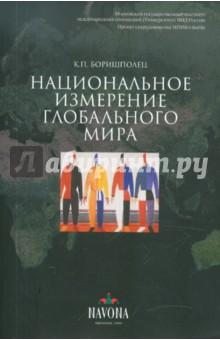 Национальное измерение глобального мира - Ксения Боришполец