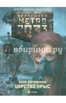 Царство крыс - Анна Калинкина