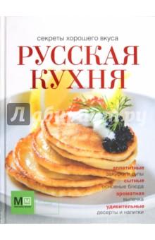 Русская кухня - Ирина Ройтенберг