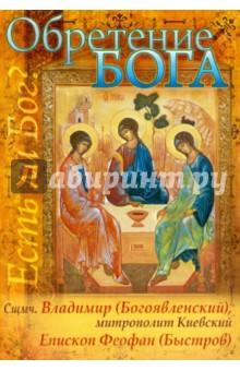 Обретение Бога. Доказательства бытия Божия: из сочинений священномученника Владимира Киевского