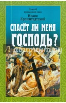 Спасёт ли меня Господь? - Святой праведный Иоанн Кронштадтский