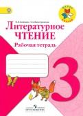 Литература. Учебное пособие для 5 класса. В 2-х частях - Кудина, Новлянская