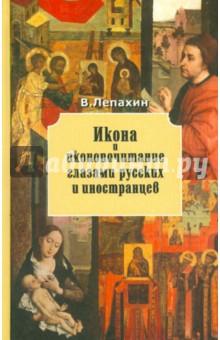 Икона и иконопочитание глазами русских иностранцев - Валерий Лепахин
