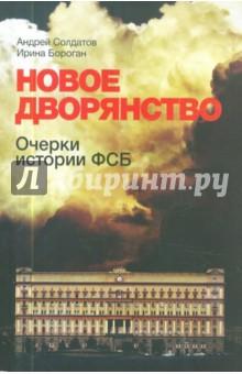 Новое дворянство: очерки истории фсб солдатов андрей алексеевич.