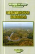 Иванов, Иванова, Полоников: Медицинская экология