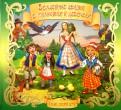 Волшебные сказки о мальчиках и девочках обложка книги