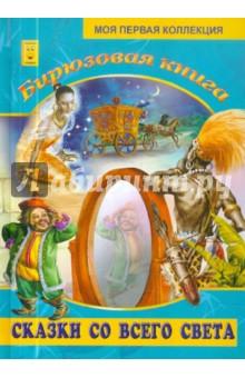 Купить Бирюзовая книга ISBN: 978-5-889-44153-3