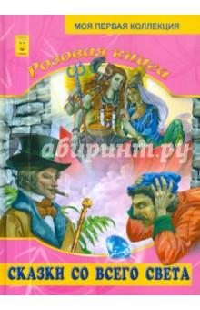 Купить Розовая книга ISBN: 978-5-889-44154-0