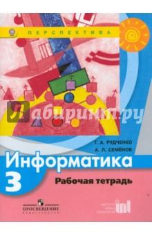 Информатика. 3 класс ч. 1. Электронная форма учебника. (семенов а.