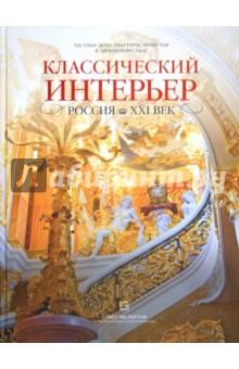 Классический интерьер. Россия. XXI век