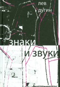 Лев Дугин - Знаки и звуки обложка книги