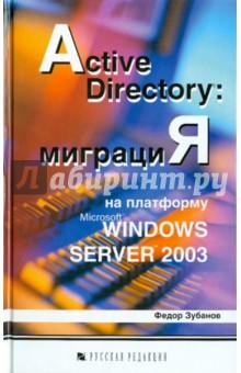 Купить Федор Зубанов: Active Directory: миграция на платформу Microsoft Windows Server 2003 ISBN: 5-7502-0263-1