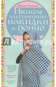 Вяжем элегантные накидки и пончо - Наталья Чичикало