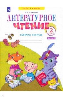 Литературное чтение. 2 класс. Рабочая тетрадь № 2. ФГОС - Светлана Самыкина