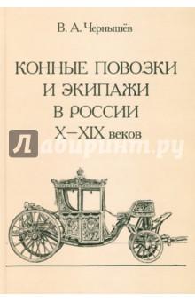 Конные повозки и экипажи в России X - XIX веков