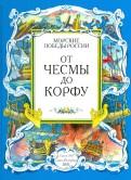 Фролов, Яковлев - От Чесмы до Корфу. Морские победы России обложка книги