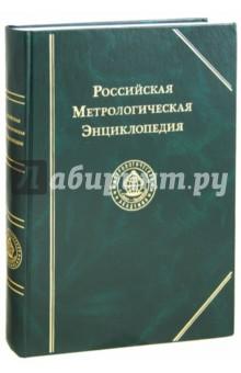 Российская Метрологическая энциклопедия