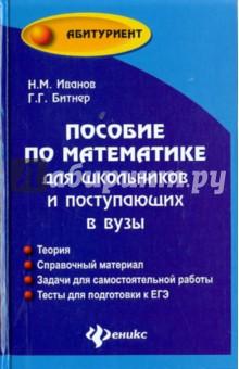 Пособие по математике для школьников и поступающих в вузы - Иванов, Битнер