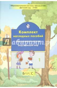 Купить Комплект наглядных пособий для дошкольников. Окружающий мир. Часть 1 ISBN: 4602698004672