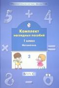 Комплект наглядных пособий. 1 класс. Математика. Часть 3. ФГОС обложка книги
