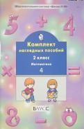 Комплект наглядных пособий. 2 класс. Математика. В 4-х частях. Часть 4 обложка книги
