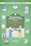 Русский язык. 4 класс. Комплект наглядных пособий. В 3-х частях. Часть 1 обложка книги