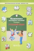 Комплект наглядных пособий. 4 класс. Русский язык. В 3-х частях. Часть 3 обложка книги