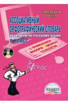 Ассоциативный орфографический словарь. 8 класс (+CD)