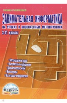 Занимательная информатика на уроках и внеклассных мероприятиях. 2-11 классы - Гераськина, Тур