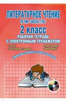 Литературное чтение. 2 класс. Рабочая тетрадь с электронным тренажером (+CD) - Светлана Маркова