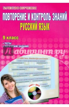 Повторение и контроль знаний. Русский язык. 9 класс. Тесты, логические задания (+CD) - Татьяна Захарова