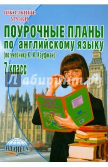 Учебник английский язык 7 класс афанасьева михеева баранова часть.