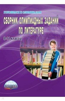 Сборник олимпиадных заданий по литературе. 9-11 классы - Татьяна Чернова