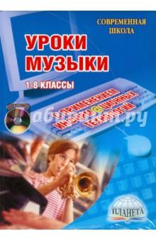 Уроки музыки с применением информационных технологий. 1-8 классы (+СD) - Людмила Золина