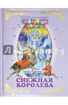 Снежная королева - Ханс Андерсен