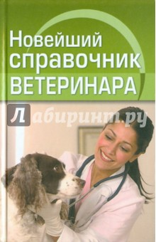 Новейший справочник ветеринара - О.В. Ларина