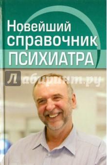 Новейший справочник психиатра - Плисов, Храмова, Черкасова