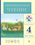 Грехнева, Корепова: Литературное чтение. 4 класс. Учебник. В 3-х частях. Часть 1. РИТМ. ФГОС
