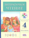 Грехнева, Корепова: Литературное чтение. 4 класс. В 3-х частях. Часть 3. Учебник. ФГОС