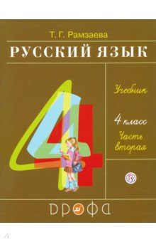 Домашняя работа по русскому языку 4 класс рамзаева гдз 1 и 2.