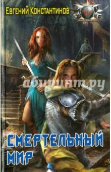 Смертельный мир - Евгений Константинов
